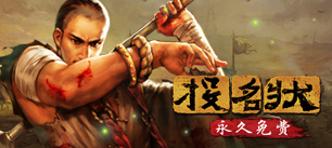 Tou Ming Zhuang Online, 2.5D MMORPG 