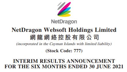 NetDragon Announces 2021 Interim Financial Results