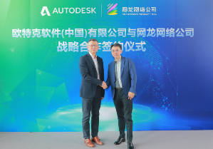 NetDragon Reaches Strategic Cooperation with Autodesk (China) To Explore New Path of Digital Education